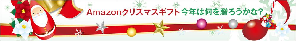 Amazonクリスマスギフト